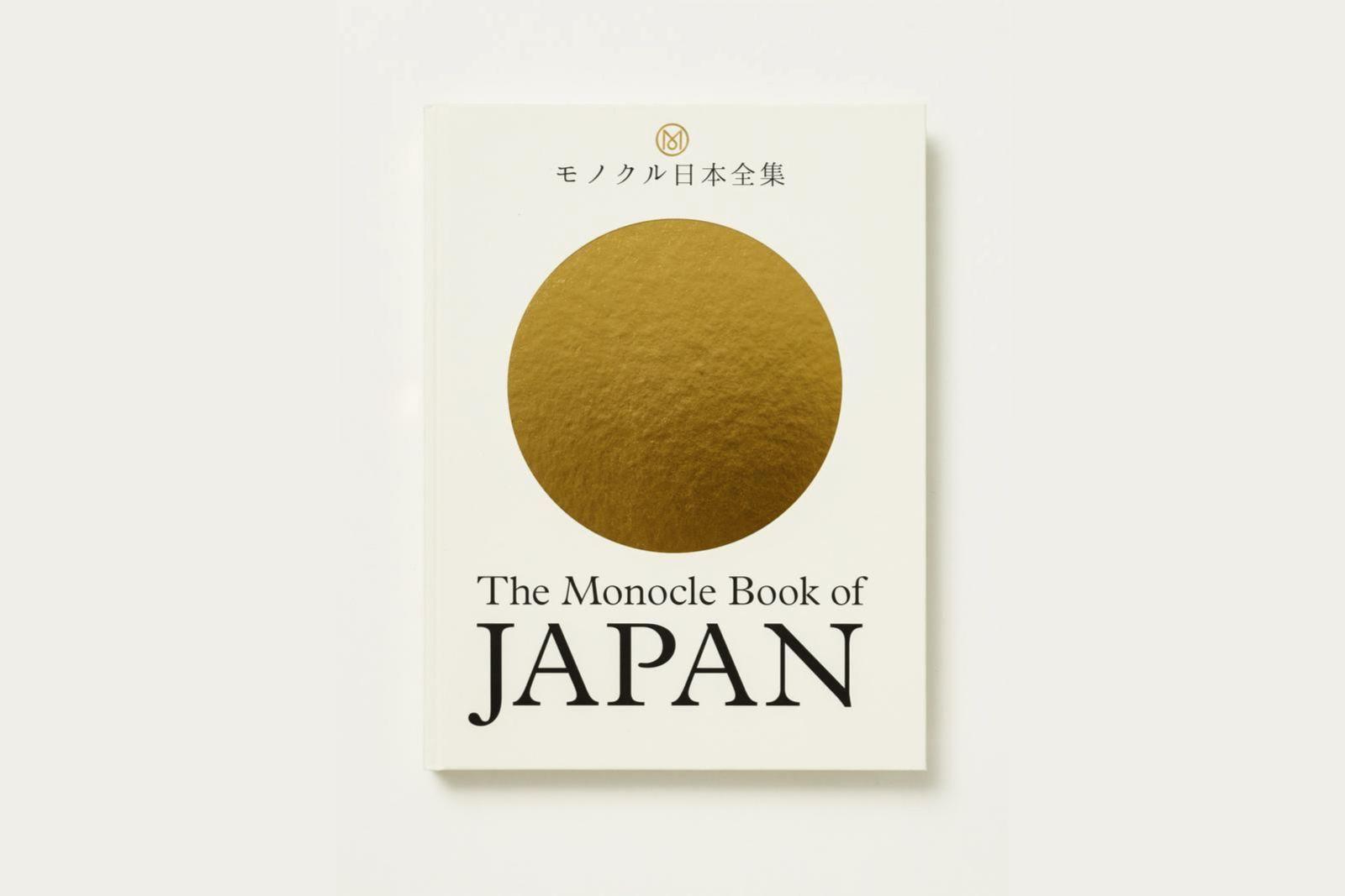 MonocleBookJapan00
